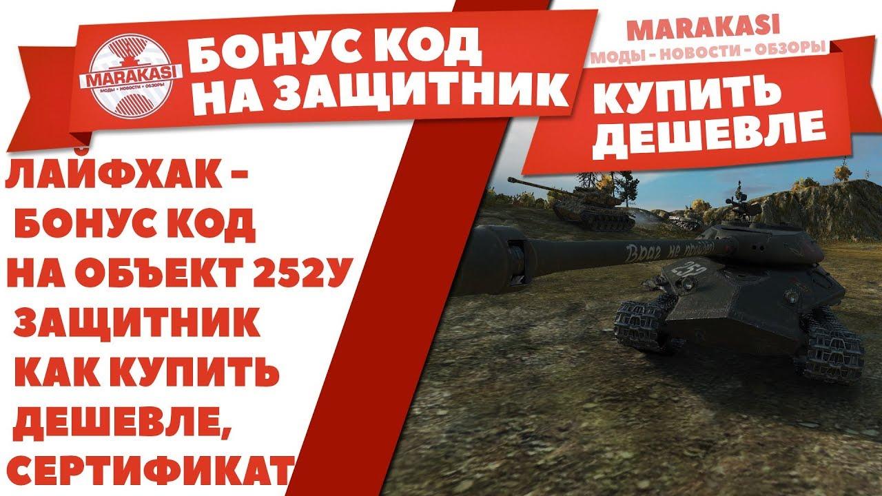 бонус коды для world of tanks купить дешево