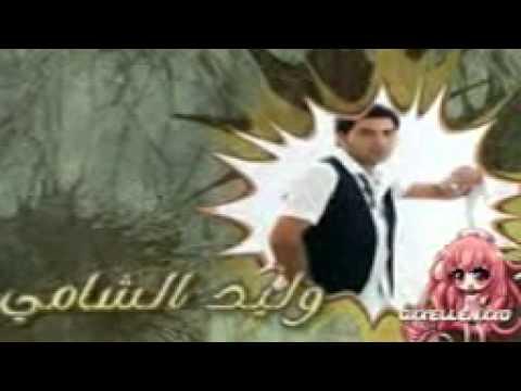 وليد الشامي و منى امرشا قلبين 2011 Walid Al Shami & Mona AmarshaYouTube