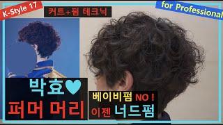 이것이 남자커트다 너드펌 박효신 퍼머 머리 스타일 남자…