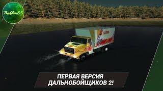 пЕРВАЯ ВЕРСИЯ ДАЛЬНОБОЙЩИКОВ 2! (EXMOD 2)