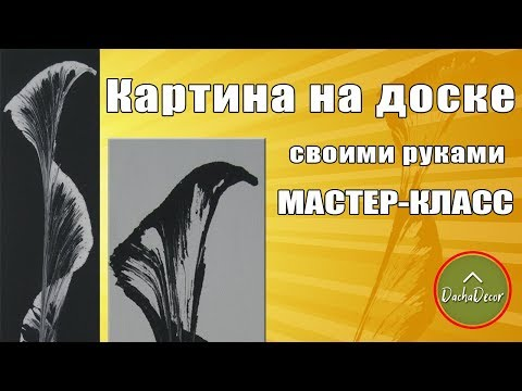 Картина на доске. Мастер-класс |  The Picture On The Board