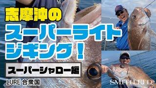 志摩沖のスーパーライトジギング!スーパーシャロー編(2021/07/17放送 ルアー合衆国)