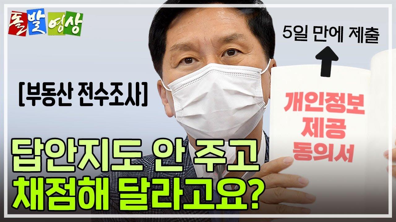 [주간 돌발영상] 6월 셋째 주 - 김기현 윤호중 정진석 송영길 이준석 / YTN