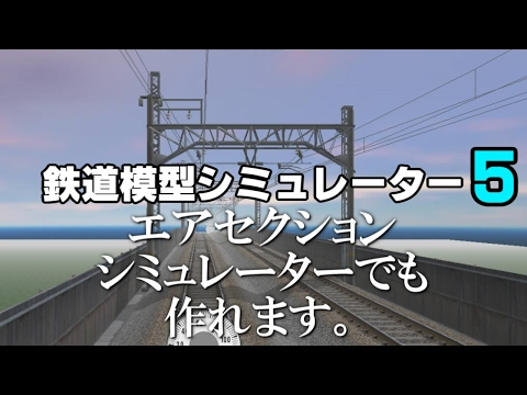 VRM5 鉄道模型シミュレーター5 都会駅レイアウト(本線内回り) 普通 E233系+E231系 連結あり!