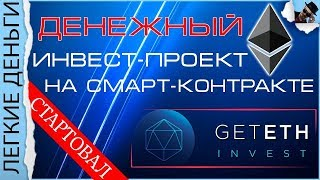 Автозаработок по Интернет   Долгожданный Старт Инвестиционного Проекта Geteth