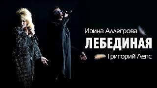 Григорий Лепс – Лебединая песня