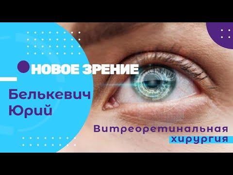Витреоретинальная хирургия в клинике «Новое Зрение»