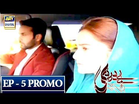 Baydardi Episode 5 (Promo) - ARY Digital Drama