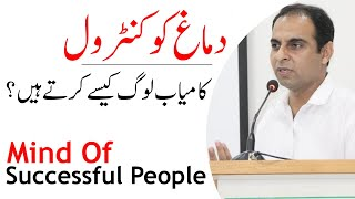 Successful People & Their Mind | Qasim Ali Shah