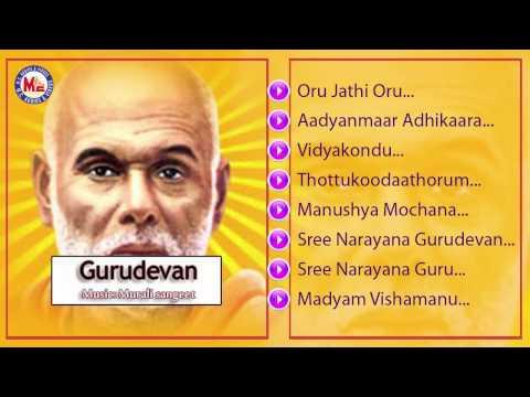 ഗുരുദേവൻ gurudevan vol hindu devotional songs