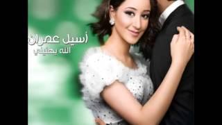 Aseel Omran ... Warak | أسيل عمران ... وراك