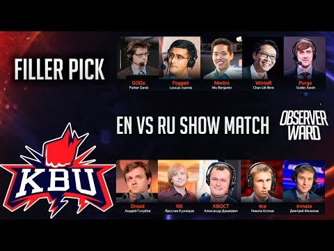 Showmatch Filler Pick vs КБУ | Epicenter Moscow | 11.06.2017