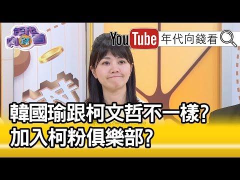 精彩片段》高嘉瑜:我不是柯粉...是瑜粉【年代向錢看】190306