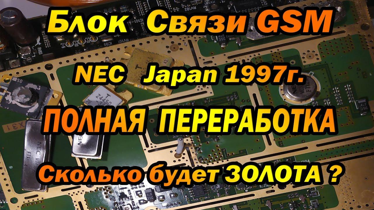 Полная переработка блока связи GSM