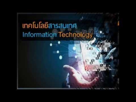 เทคโนโลยีสารสนเทศ (ความหมาย ความสำคัญ และประเภท)