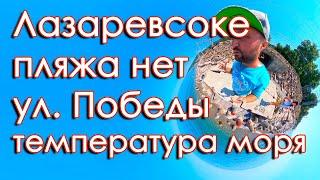 Сочи Лазаревское 2020 пляжа нет обзор с улицы Победы температура черного моря в начале июля