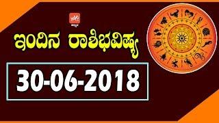 ಶನಿವಾರ ದಿನ 30-06-2018 ನಿಮ್ಮ ಭವಿಷ್ಯ ಹೇಗಿದೆ ನೋಡಿ ! | Daily Astrology | YOYO TV Kannada Astrology