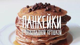 Панкейки с шоколадной крошкой | Неделя завтраков! | Рецепт завтрака