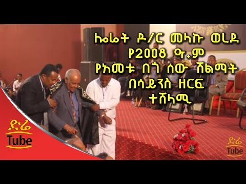 """Ethiopia: Laureate Dr. Melaku Werede honored """"The Benevolent Person of The Year"""" Award in Science"""