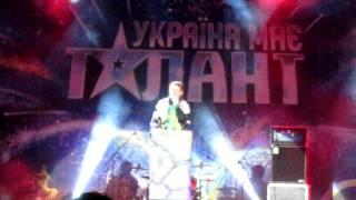 Видео с галаконцерта Украина имеет талант 3 сезон #18(, 2011-05-31T07:35:38.000Z)