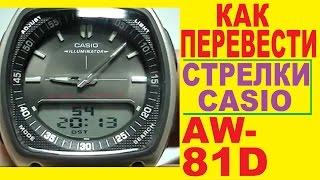 Casio AW-81 інструкція як перевести стрілки