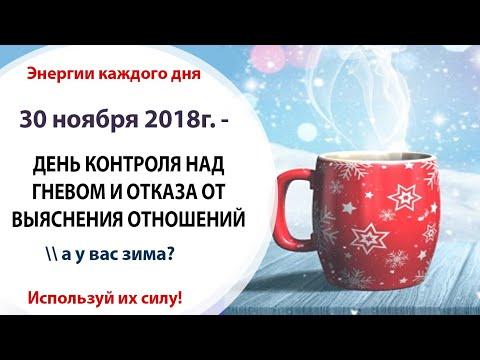 30 ноября Пт ДЕНЬ КОНТРОЛЯ НАД ГНЕВОМ И ОТКАЗА ОТ ВЫЯСНЕНИЯ ОТНОШЕНИЙ а у вас настоящая зима