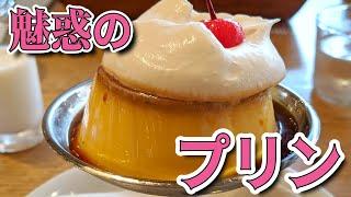 浅草・まるごとにっぽん「Cafe M/N 」のプリン!!