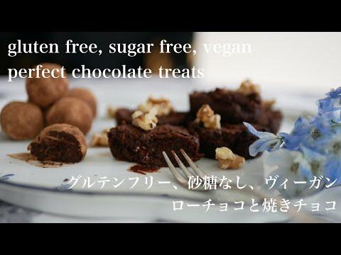 """YouTube recipe """"Vegan baked chocolate cake & raw chocolate ball"""" / """"ヴィーガン  一口焼きチョコケーキ & 生チョコボール"""""""