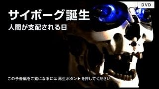 【ナショジオDVD】サイボーグ誕生 人間が支配される日
