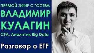 Разговор о ETF с Владимиром Кулагиным Прямой эфир