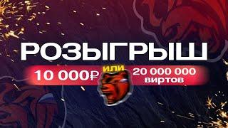 СТРИМ BLACK RUSSIA РОЗЫГРЫШ 10 000 или 20 000 000 ВИРТОВ БЛЕК РАША BOYARA и МЕКСУ БЛЭК РАША