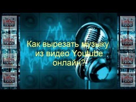 Вырезать музыку из видео онлайн ютуб