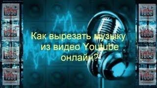Как вырезать музыку из видео Youtube онлайн