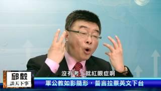 邱毅談天下事 第39集 軍公教如影隨形,誓言拉蔡英文下台
