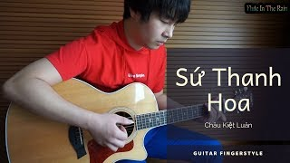 【Guitar Fingerstyle】Sứ Thanh Hoa (Green Vase) ❄ Jay Chou (Châu Kiệt Luân)