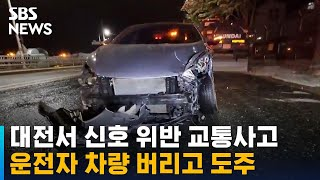 사고 나자마자 차량 버리고 도주…경찰 추적 중 / SB…