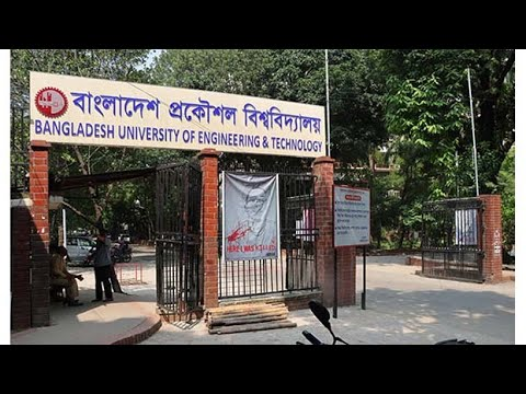 Download বুয়েট ক্যাম্পাস,BUET  Bangladesh University of Engineering &Technology
