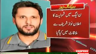 Breaking  Shahid Afridi Joins PMLN 14 April 2013
