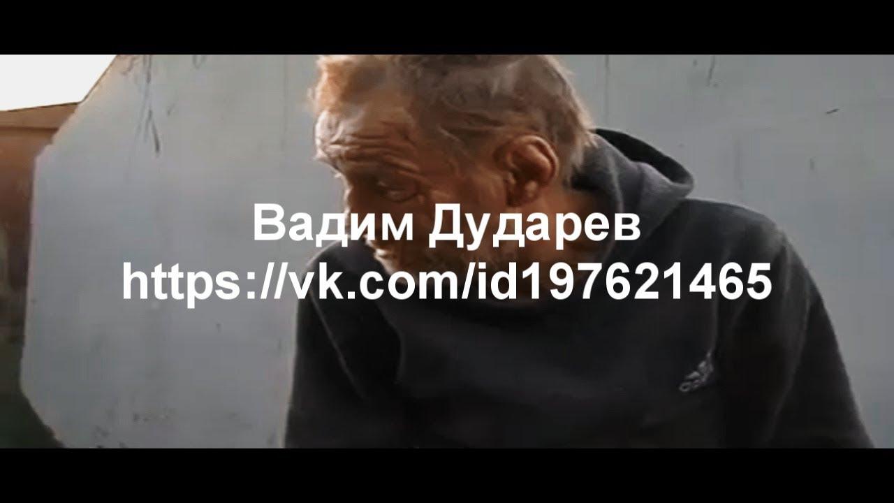 Вадим Дударев ????