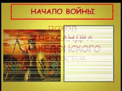 презентация по истории 5 класс Александр Македонский