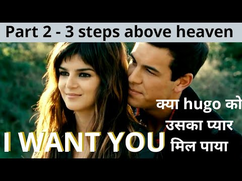 Download I Want You (Part 2 - 3 steps above heaven) Spanish 2012 movie