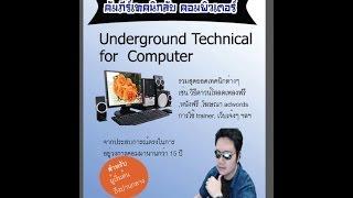 ขายหนังสือ e-book เทคนิกลับคอมพิวเตอร์ (เขียนเอง) ราคา 250 บาท