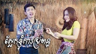 ស្អែកខ្ញុំការប្រពន្ធ - យុទ្ធ និស្ស័យ, Saek Knhom Kar Propaun - Yuthak Nisay | Cover