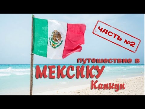 Путешествие в Мексику [Канкун] - часть #2