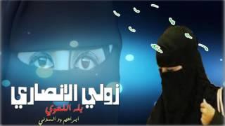 الفنان بله اللحــــوي ..///. زولـــي الانصـــــاري