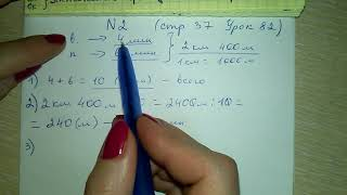 стр 37 №2 Урок 82 Математика 4 класс решебник Муравьева 2 часть 2018 задача про метры