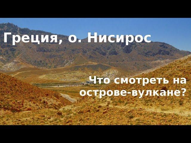 #64 Греция, о.Нисирос: Ядовитый запах вулкана и колоритные деревушки