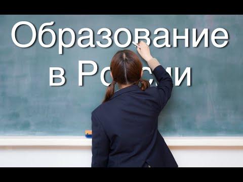 Об Образовании в России. Почему я не хочу работать учителем - Познавательные и прикольные видеоролики