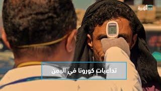 تداعيات كورونا تضاعف مأساة اليمنيين في ظل استمرار الحرب | التاسعة