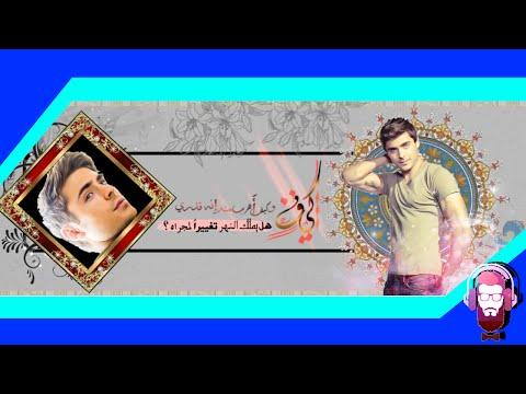 تصميم غلاف فيس بوك احترافي مع الملحقات Ps Touch Youtube